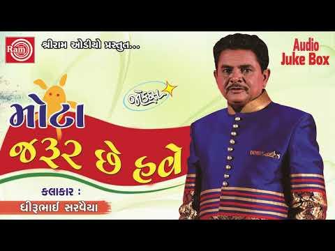 Mota Jarur Chhe have Dhirubhai Sarvaiya New gujarati Jokes 2018