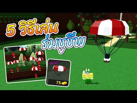 ROBLOX | Build a Boat For Treasure - 5 วิธีเล่นร่มชูชีพ Parachute block