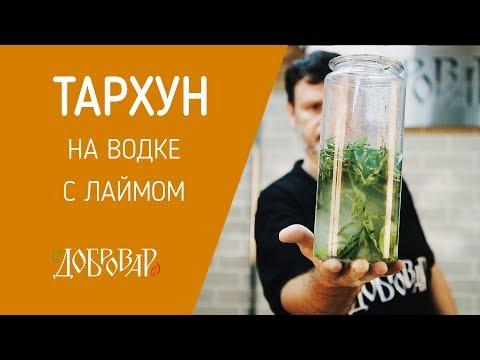 Простой рецепт настойки тархуна на самогоне или водке с лаймом Добровар
