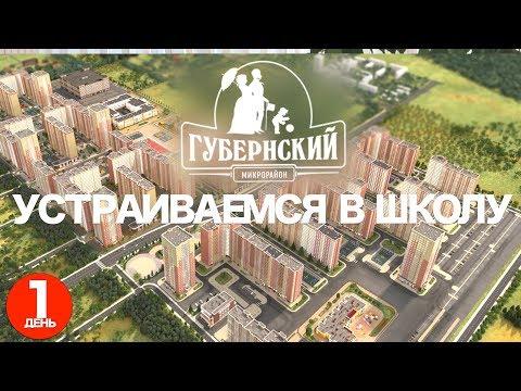 Первый день в Краснодаре. Устраиваемся в школу в ЖК Губернский ЖК Флотилия ССК. Отзыв на ЮФО групп