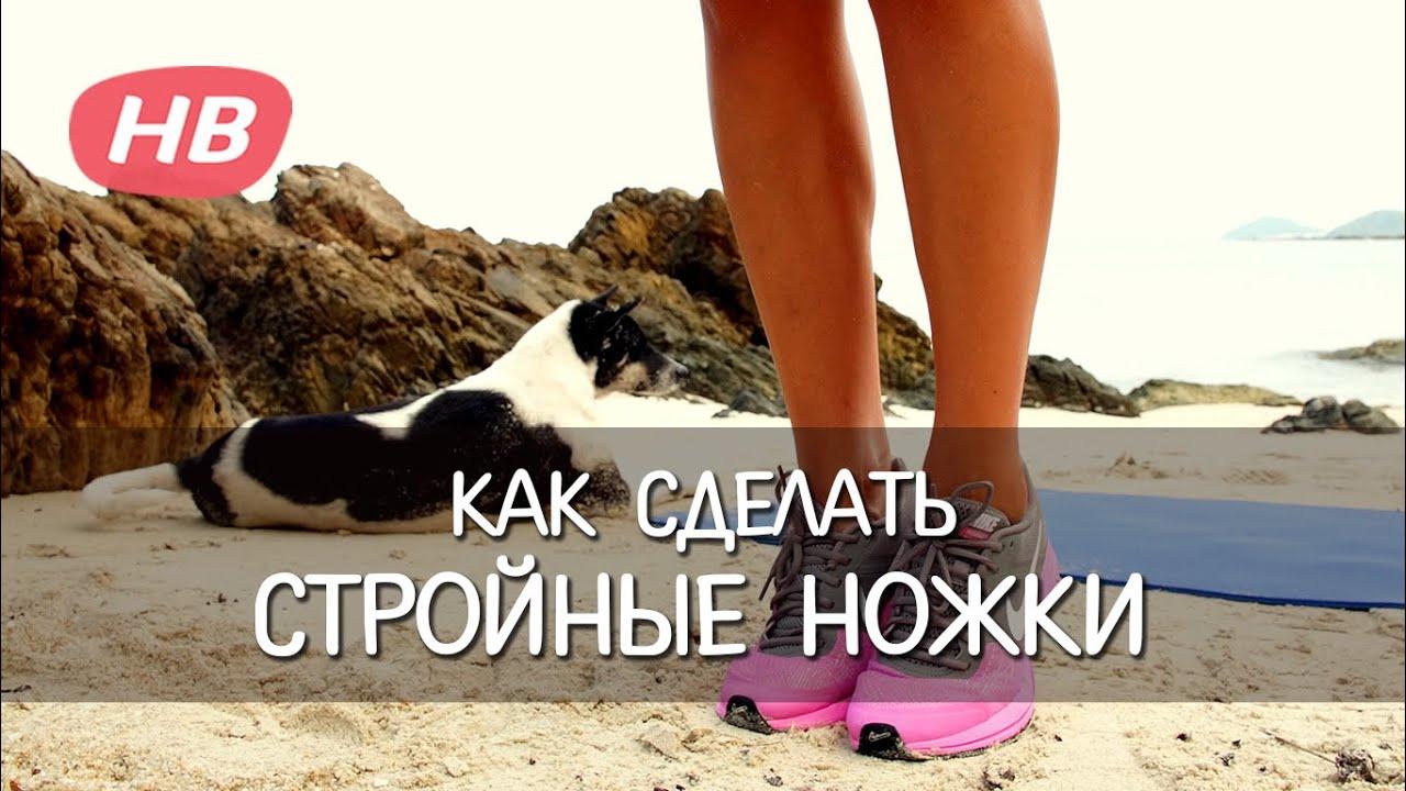 как похудеть в ногах выше колен