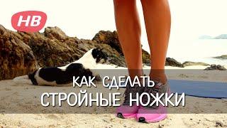 Как Похудеть в Ногах: Убираем лишние Сантиметры. Елена Силка.