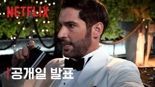 루시퍼 마지막 시즌 | 공개 예정 | Netflix