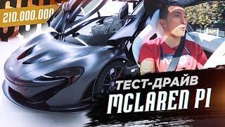 916 л.с.!!! McLaren P1 за... 210 МЛН! ПЕРВЫЙ ТЕСТ с Manny Khoshbin! АВТОКОЛЛЕКЦИОНЕРЫ. СARCOLLECTORS