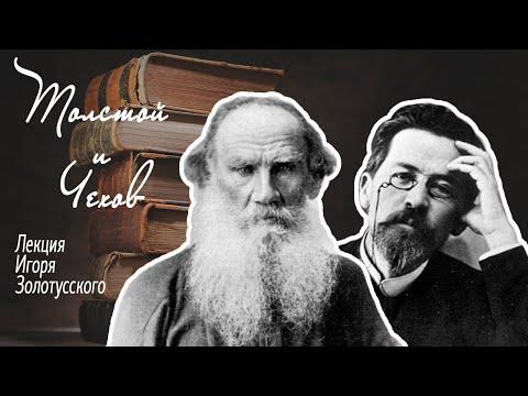 Л.Н.Толстой и А.П.Чехов. Лекция Игоря Золотусского.