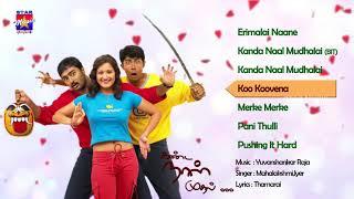 Kanda Naal Mudhal    Yuvan Shankar Raja   Tamil Movie Audio Jukebox   Prasanna   Laila 