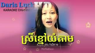 ស្រីខ្មៅយំតាម (Karaoke Khmer ) បទឆ្លងឆ្លើយ បិទសំលេងប្រុស នៅសំលេងស្រីច្រៀង ងាយស្រួលដល់បុរសៗច្រៀង