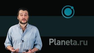 Planeta.ru: как запустить проект по сбору средств на Планете