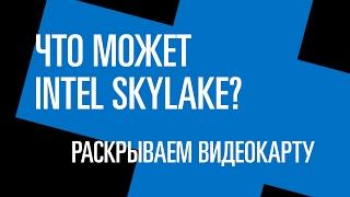 Выбираем игровой процессор. Что может Skylake или почему FPS – не показатель