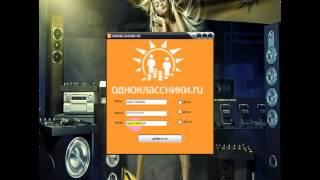 100 200 500 ОК каждый день на Одноклассники