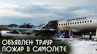 Смотреть видео Пожар в самолете аэропорт Шереметьево Москва Мурманск онлайн