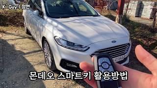 차량 설명ㅣ연비 테스트ㅣ2019 Ford Mondeoㅣ…