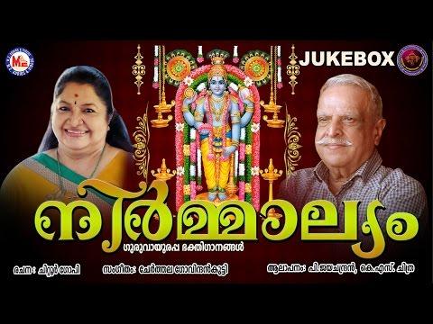 നിർമ്മാല്യം | K.S.Chithra | Pandran | NIRMALYAM | Hindu Devotional Songs Malayalam