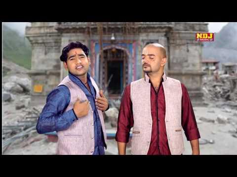 Bhola Bah gaya Ganga Me | Rammehar Mahla , Pawan Pilania | New Bhole Baba Song 2017 # NDJ Music