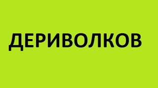 ДЕРИВОЛКОВ Купить заказать Качественные фирменные брендовые мобильные аксессуары Одесса цены(, 2015-04-15T13:15:31.000Z)
