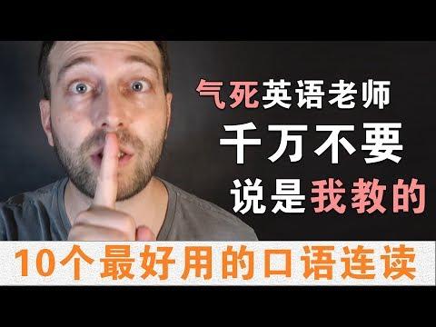 10个最好用的口语连读技巧!英语老师气到跺脚