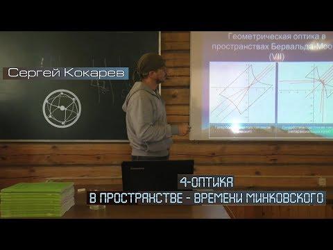 Сергей Кокарев: 4-В оптика в пространстве-времени Минковского