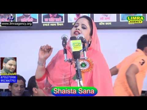 Shaista Sana Sham e  Avadh Mushaira Mahmoodabad 25 2  2017 HD India