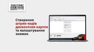 Торгсофт. Управление скидками и работа с клиентами (версия 7.5.4.0, 2012 г.)