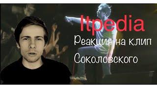 Itpedia - реакция на клип Соколовского