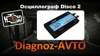 Обзор осциллографа Disco2 Мотор-Мастер