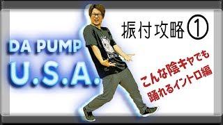DA PUMP / U.S.A.  ダンス・振付講座フル はじめのイントロ編(スロー解説あり)【USA①】