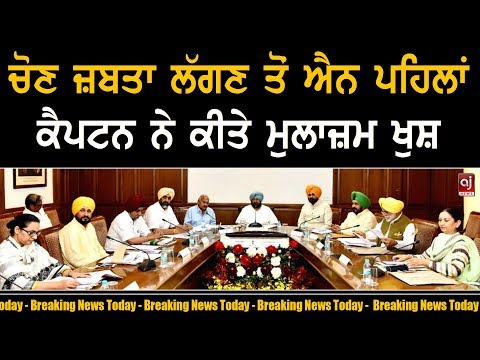 Captain Amarinder Singh ਸਰਕਾਰ ਨੇ ਚੋਣ ਜ਼ਬਤਾ ਲੱਗਣ ਤੋਂ ਐਨ ਪਹਿਲਾਂ ਮੁਲਾਜ਼ਮ ਕੀਤੇ ਖੁਸ਼ | Punjab News