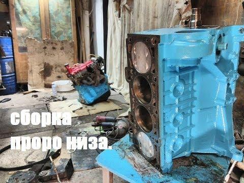 Сборка блока ваз 8v с приоро поршневой.