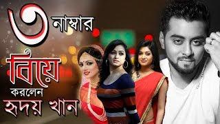 তৃতীয়বার বিয়ের পিঁড়িতে হৃদয় খান singer hridoy khan get married 3rd time