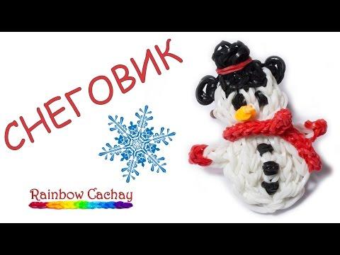 Плетение снеговика из резинок rainbow loom bands cachayvideo