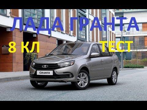 Лада Гранта 8 клапанная в движении. Мощь бюджетного авто за 550 т.р. Честный тест Lada Granta 2019