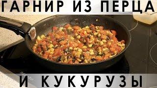 048. Гарнир из перца и кукурузы