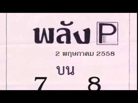 เลขเด็ดงวดนี้ หวยซองพลังP 2/05/58