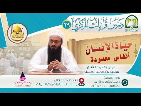 (29) حياة الإنسان أنفاس معدودة - الشيخ سعيد الحسني