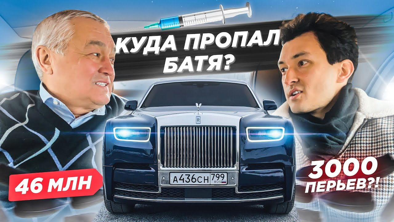 Батя после ВАКЦИНЫ в ROLLS за 46 МЛН с 3000 ПЕРЬЕВ! КУДА ПРОПАЛ? Тест-драйв ROLLS-ROYCE PHANTOM.