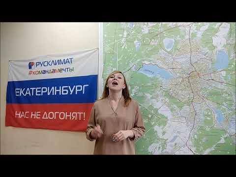 Серия 596. Новая вакансия в ТПХ Русклимат! г. Екатеринбург
