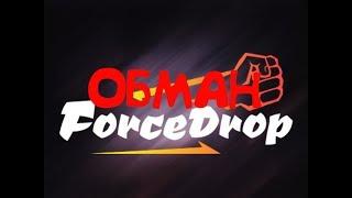 МЕНЯ ОБМАНУЛ FORCEDROP.net НА 3000 РУБЛЕЙ!!!