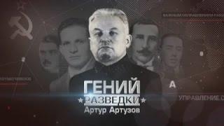 ГЕНИЙ РАЗВЕДКИ  АРТУР АРТУЗОВ   документальный фильм