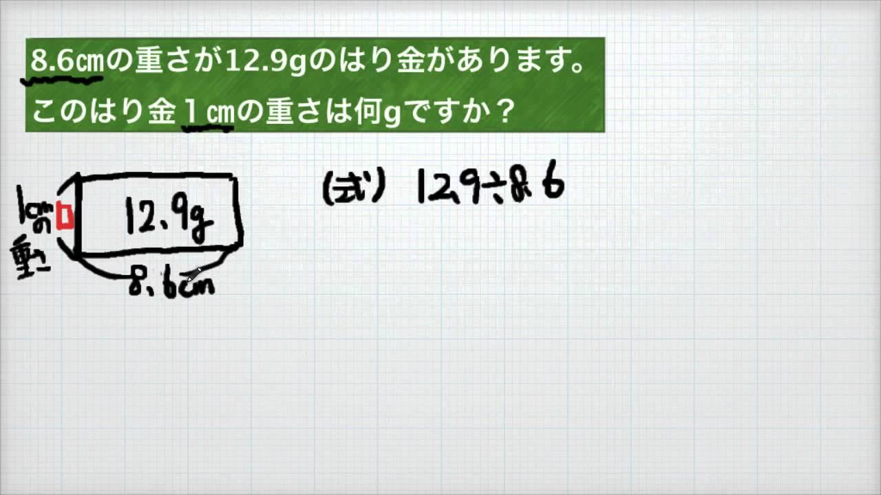 小学校5年算数 小数の文章題 単位あたり量を求める1 Mathlab