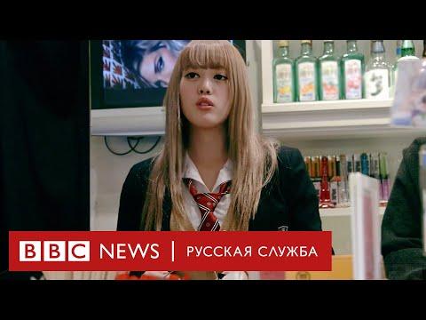 Сексуальная эксплуатация малолетних в Японии [18+] | Документальный фильм Би-би-си