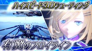 【steam・PS4・switch】アーマード・コアチックな操作感!爽快感抜群の3Dシューティングゲーム「有翼のフロイライン」【ゆっくり実況】part1