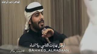 يسال عن اخباري .الشاعر احمد الردعان