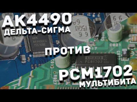 AK4490 против PCM 1702 - мультибит против дельта сигмы