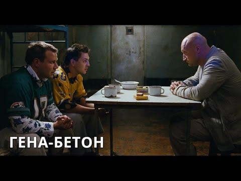 КОМЕДИЯ С ГОШЕЙ КУЦЕНКО! Гена-Бетон. Криминальная комедия - Ruslar.Biz
