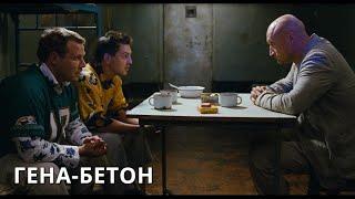 КОМЕДИЯ С ГОШЕЙ КУЦЕНКО! Гена-Бетон. Криминальная комедия
