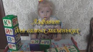 Учим русский алфавит для самых маленьких. Развивающие кубики. Для детей 3-6 лет.