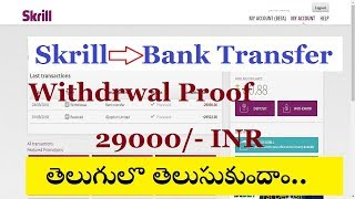 How to transfer money from skrill to bank account | Skrill withdrawl proof  29000/-INR | Telugu