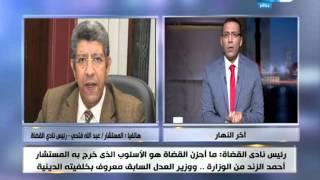 اخر النهار - المستشار عبدلله فتحي - رئيس نادي القضاة يوضح الموقف كاملاً عن تصريحات MMاحمد الزندM