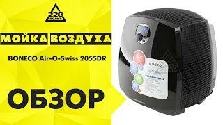 Мойка воздуха BONECO Air O Swiss 2055DR