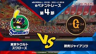 パワプロ・プロリーグ 2018 第4節 『東京ヤクルトスワローズ vs 読売ジャイアンツ 』